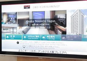 三井ガーデンホテル大阪プレミアムの大型テレビ(画像引用元:楽天トラベル)